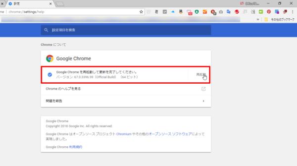 Windows 版 の Chromeで更新・バージョンの確認をする手順