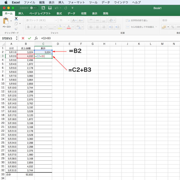 Excel 累計の数式