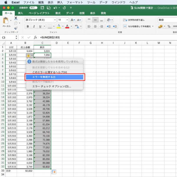 Excel エラーを無視する