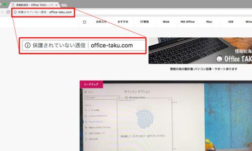 Chrome 非SSLサイト