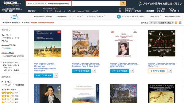Amazon Music キーワードを増やして検索
