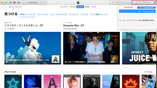 Appleミュージックで検索
