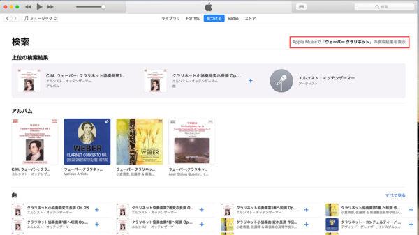 Appleミュージック検索結果