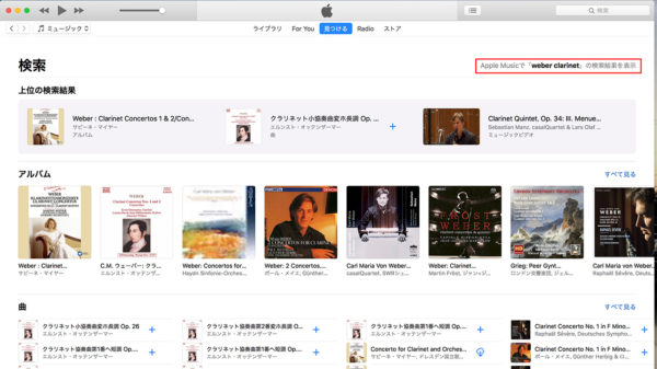Appleミュージック 検索キーワードを英語に