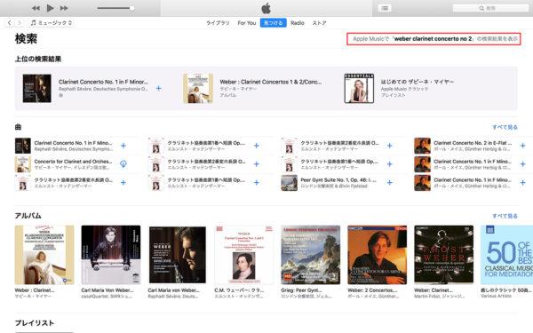 Apple Musice キーワードを増やして検索