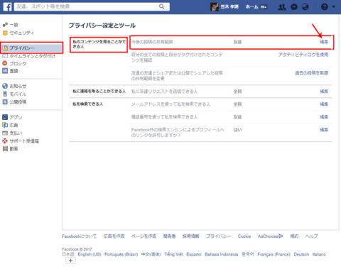 Facebook 設定-プライバシー