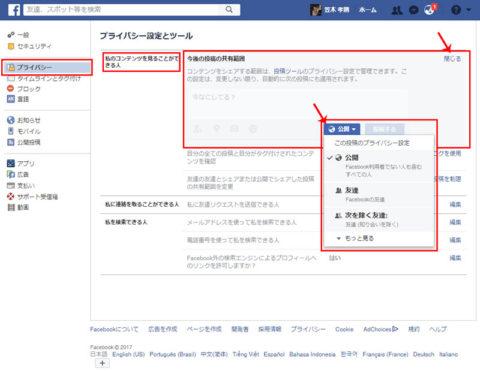 Facebook 設定-プライバシー-共有範囲