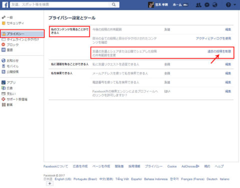 Facebook 設定-プライバシー-過去の投稿の共有範囲