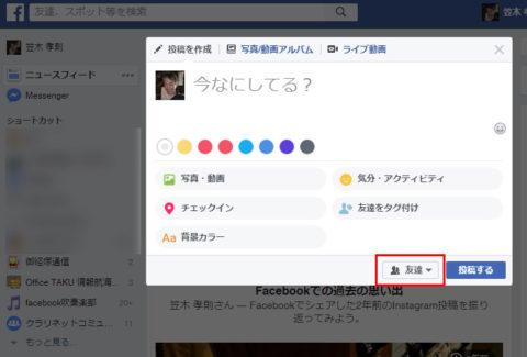 Facebook 登校時の共有範囲設定