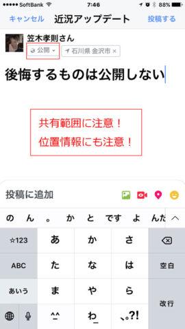 facebook iPhone の投稿画面