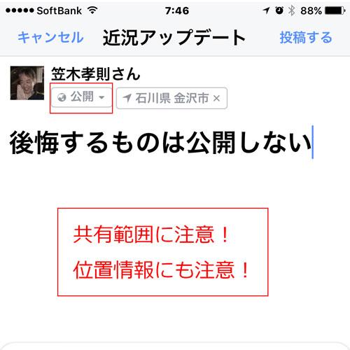 iPhoneのFacebook投稿画面