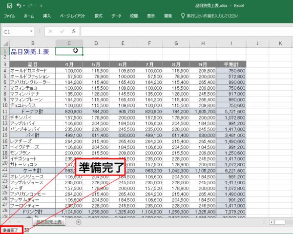 Excel ステータスバー 準備完了