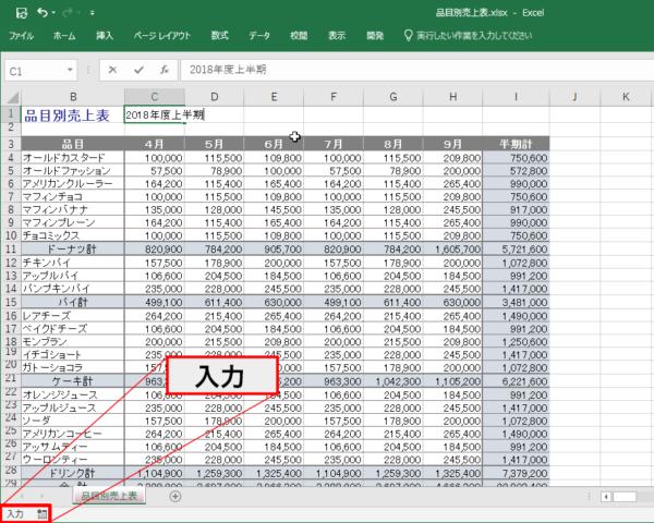 Excel ステータスバー 入力