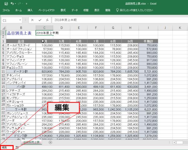 Excel ステータスバー 編集