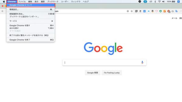 Mac版 Google Chromeのバージョン確認