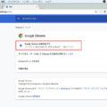 Google Chrome の 更新・バージョンの確認方法