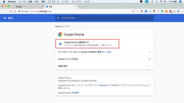 Mac 版 の Chromeで更新・バージョンの確認をする手順