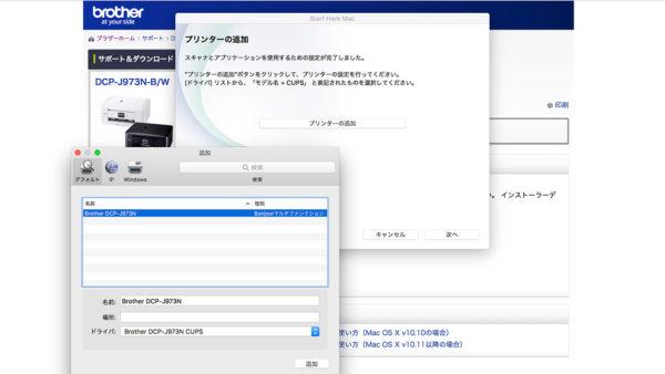 ブラザー DCP-J973N Macドライバーインストール