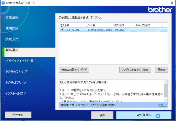 ブラザー DCP-J973N Windows版ドライバインストール
