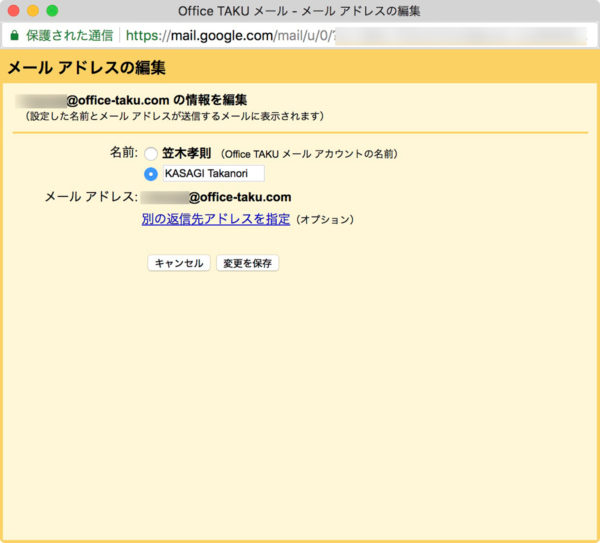 Gmail 表示名を変更