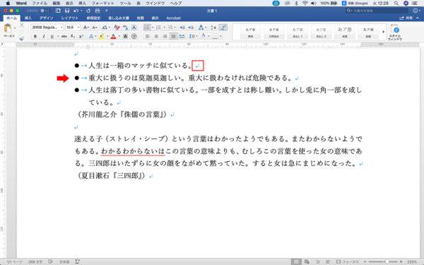 Word 段落書式