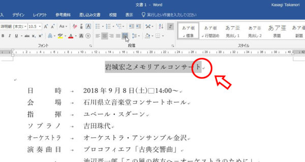 Word 均等割り付け 文字列
