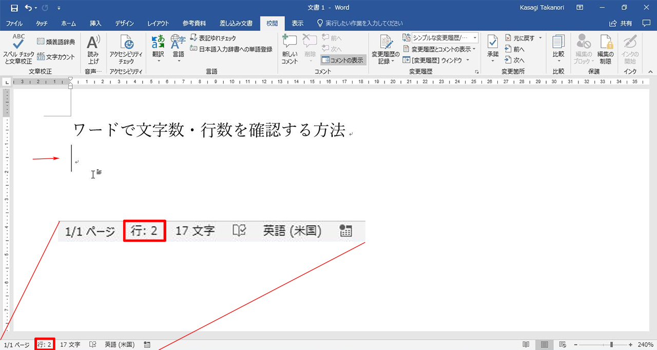 Word 文字数 カウント