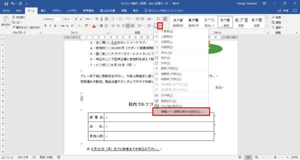 Word線種とページ罫線と網掛けの設定