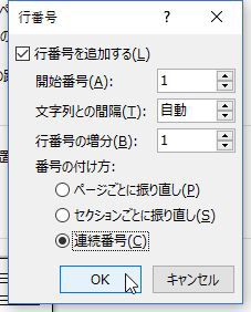 Word行番号ダイアログボックス