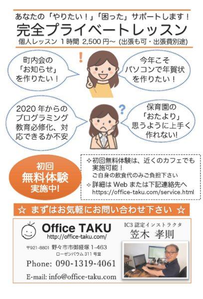 OfficeTAKUチラシポストカード