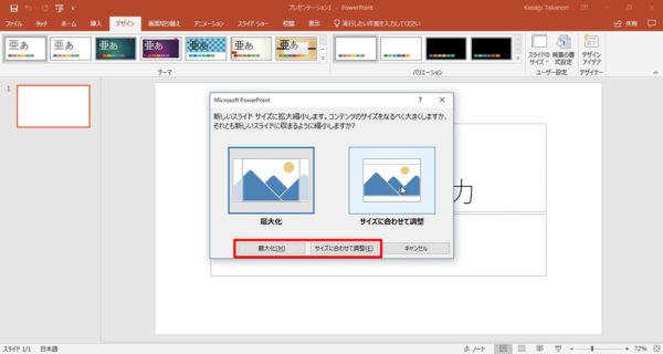 PowerPointスライドサイズ変更