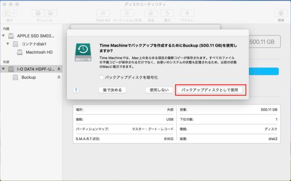 Mac OS High Sierra ディスクユーティリティ