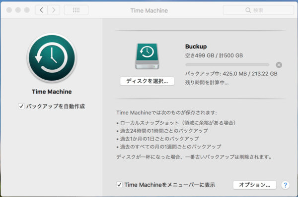 Mac OS High Sierra Time Machine