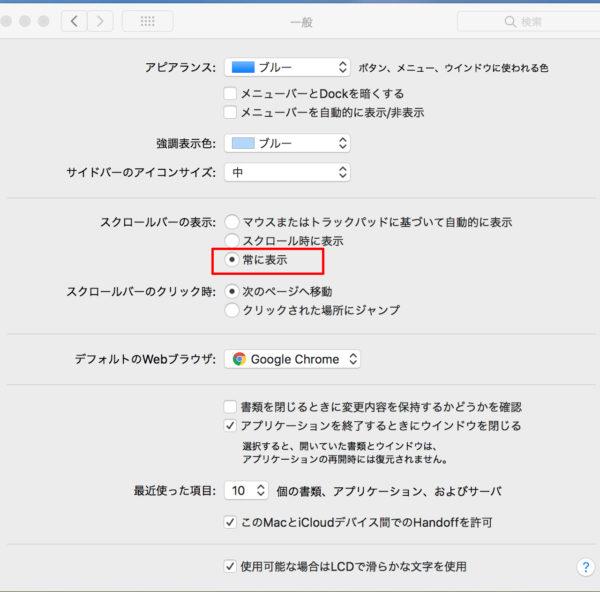 Mac OS High Sierra スクロールバーの表示