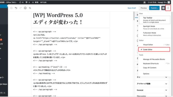 Wordpress5.0 Gutenberg 画面