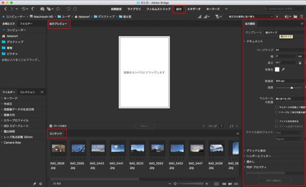 Adobe Bridge CC 2019 コンタクトシート