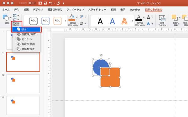 PowerPoint オートシェイプ