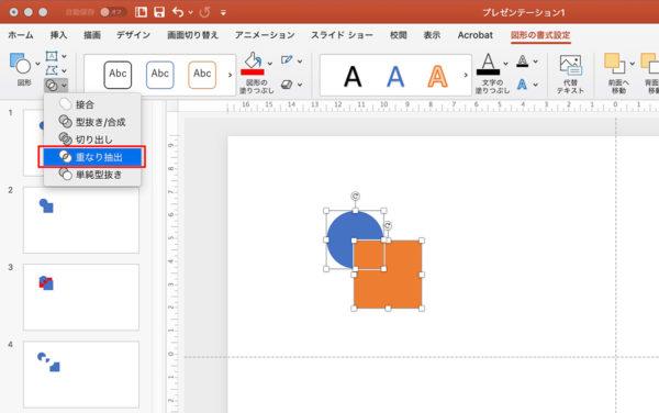 PowerPoint オートシェイプ  重なり抽出