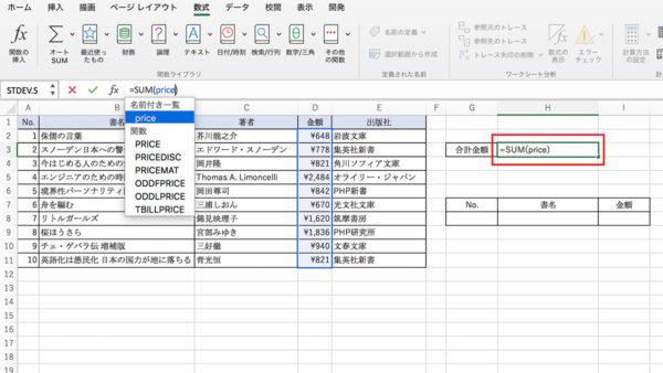 Excelで名前を利用する