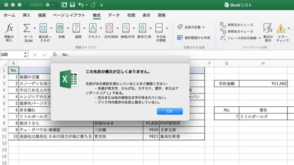 Excel「名前」のルール