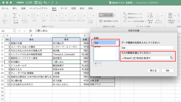 Excel 名前の定義・名前の管理