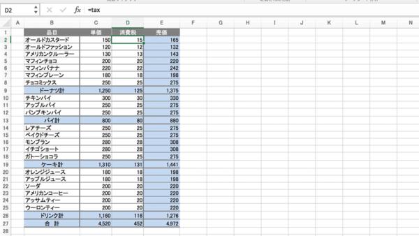Excel 数式を名前として定義する
