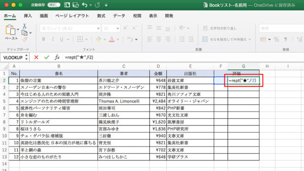 Excel REPT関数