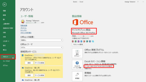 Office製品情報の確認 Windows