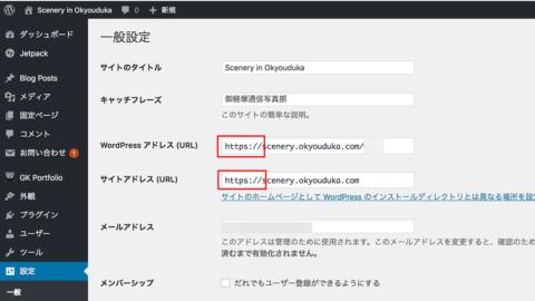 WordPress一般設定画面
