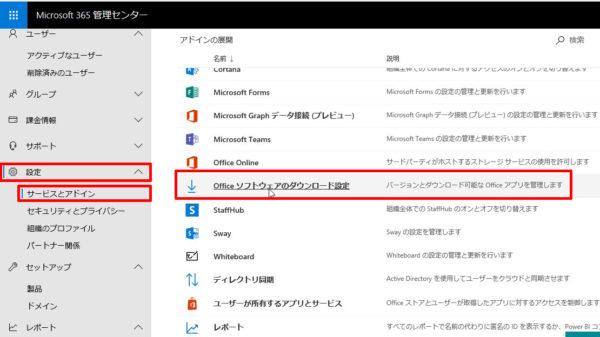 Office 365 ProPlus 管理者画面