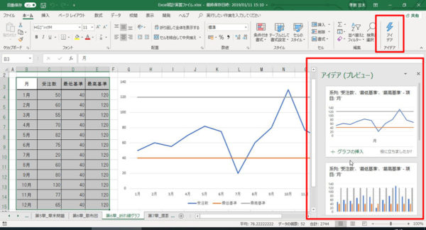 Office 365 Excel アイデア