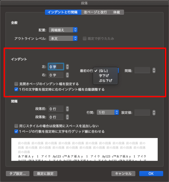 Word 段落ダイアログボックス