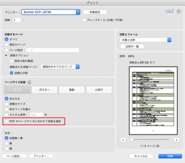 Adobe Acrobat プリントダイアログボックス