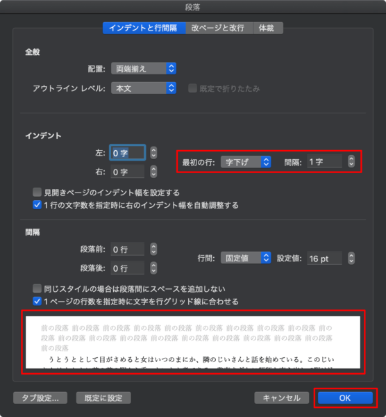Word 字下げインデント 段落ダイアログボックス